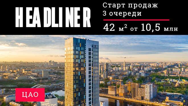 ЖК Headliner. Старт продаж 3 очереди Квартиры 42 м² от 10,5 млн рублей